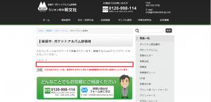 FireShot Capture 17 - ポケットアルバム卸価格 I ポケットアルバム・写真台紙等_ - http___meibunsha-jp.com_item_pocketalbum_orosi